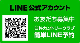 臼杵カントリークラブLINE公式アカウント