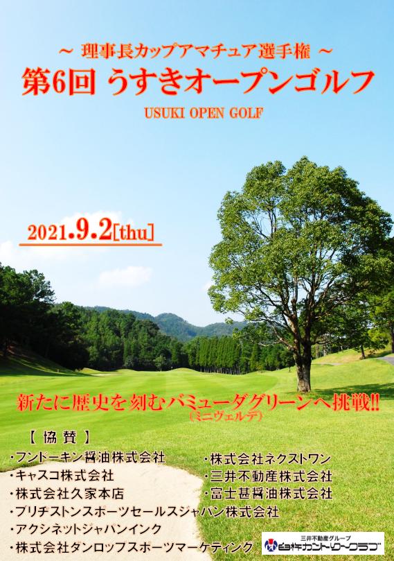 第6回うすきオープンゴルフポスター